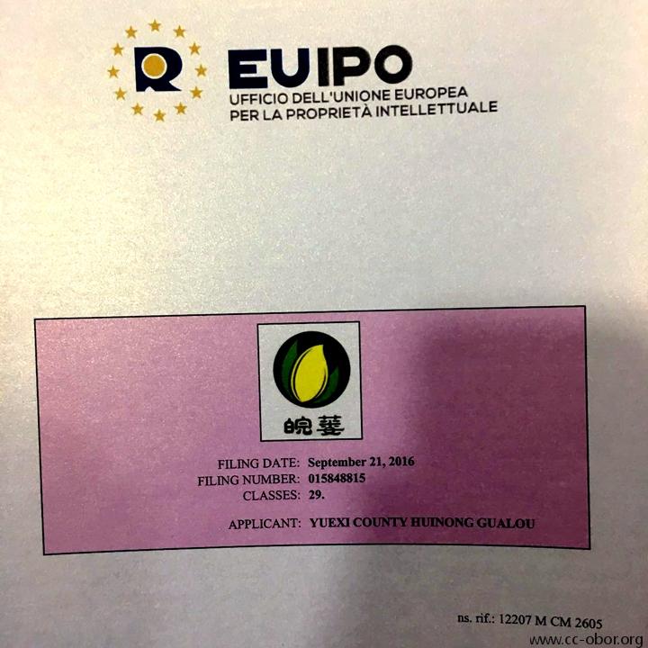 安徽皖蔞產品獲歐盟注冊認證
