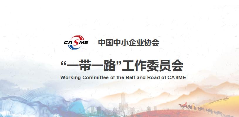 """首届""""一带一路""""中国企业涉外法律服务案例"""