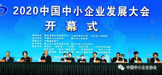 2020中國中小企業發展大會在唐山隆重開