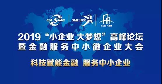 """中国中小企业投融资交易会--2019""""小"""